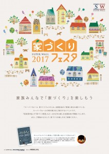 ie_festa_2017_poster_ebook