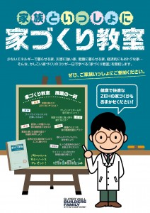 iezukuri_poster_ebook